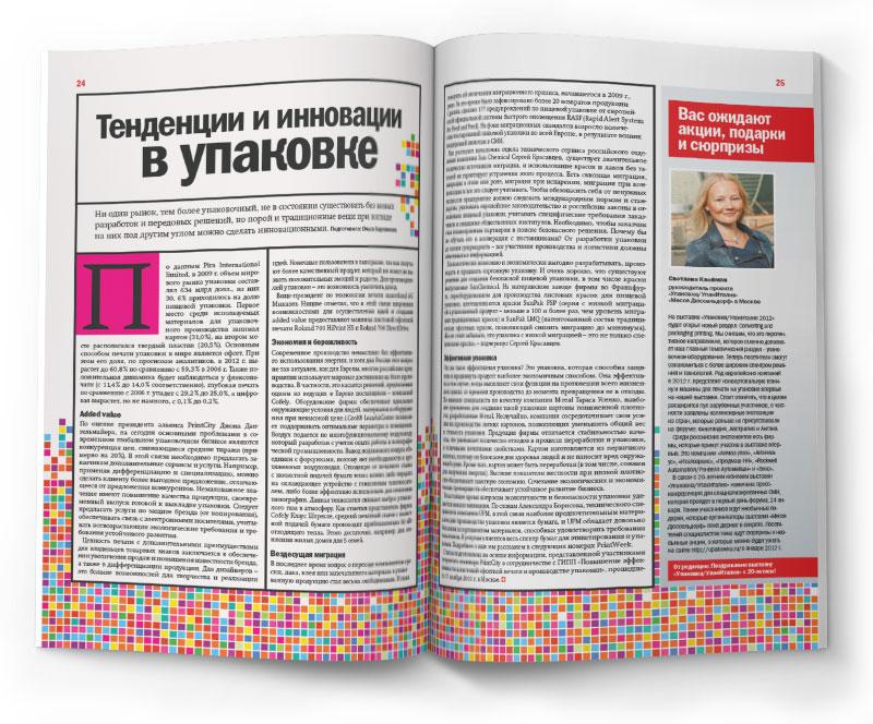 оформление журнала