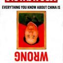 """26 октября 2009 года. """"Всё, что вам нужно знать о Китае""""."""
