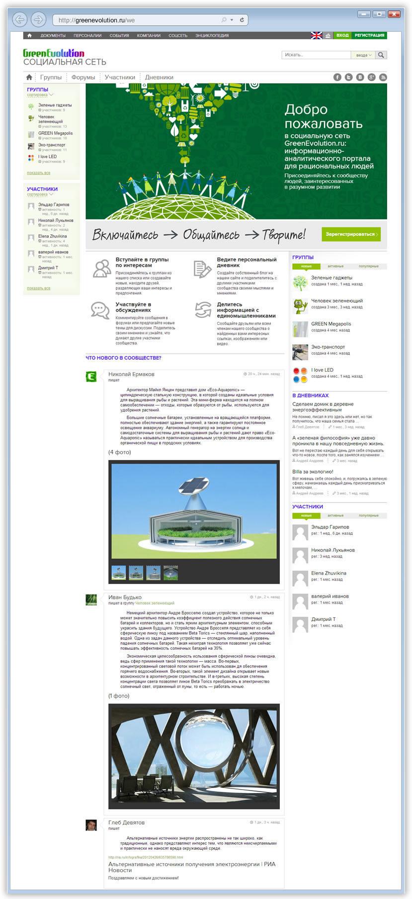 Главная страница социального модуля с лентой активности членов сети.