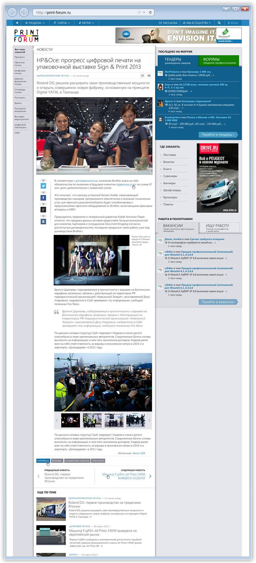 Страница информационного материала