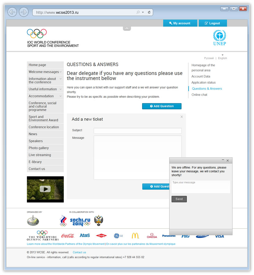 Инструменты коммуникации пользователя с администрацией сайта